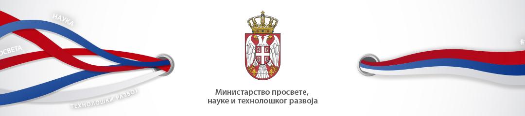 """Министарство просвете и науке: НАСТАВНИЦИ ОШ """"Ј. Ј. ЗМАЈ"""" ПОСТАВИЛИ СТАНДАРДЕ ДИГИТАЛНЕ НАСТАВЕ У СРБИЈИ"""