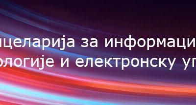Електронски упис у средње школе – нова услуга на Порталу еУправа