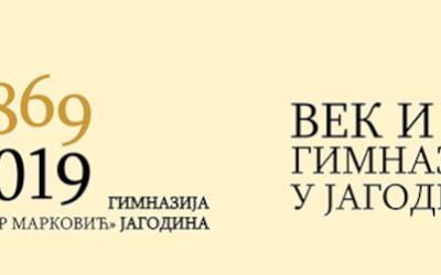 """Гимназијa """"Светозар Марковић"""" Јагодина – Информације о упису"""