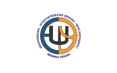 """Економско-угоститељска школа """"Вук Караџић"""" Велика Плана – Информације о упису"""