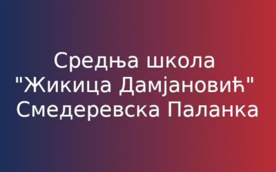 "Средња школа ""Жикица Дамњановић"" Смедеревска Паланка – Информације о упису"
